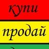 Объявления | Новокузнецк | Купи | Продай | Дари