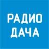 Радио Дача - Уфа 105.0 FM