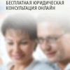 """Бесплатная юридическая консультация """"Россовет"""""""