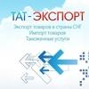Оформление экспорта с Тат-Экспорт