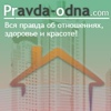 Pravda-odna.com - навигатор девушки!