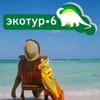 Туристическая компания Экотур-6, Минск