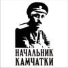 """Мини- отель """"Начальник Камчатки""""."""