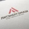 """Литейный завод """"Литэнергомаш"""""""
