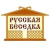 Русская Беседка