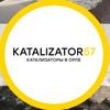 Сдать катализаторы в Орле KATALIZATOR57