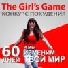 The Girl's Game - конкурс похудения