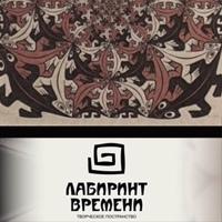ЛабиринтВремени