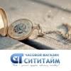 Часовой магазин СИТИТАЙМ