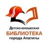 Городская детско-юношеская библиотека   Апатиты