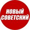 Новый СОВЕТСКИЙ   Новости страны и района