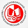 Красноборский лесотехнический техникум