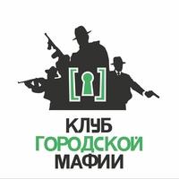 Клуб городской мафии Зелёной Двери