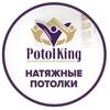 Натяжные потолки   Новочеркасск   Ростов  Шахты