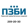 Пермский завод бетонных изделий