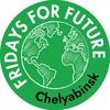 Fridays For Future | Челябинск