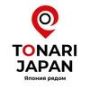 Tonari Japan.  Авто и мото с аукционов Японии!
