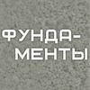 Фундамент в Перми 247-50-17