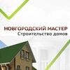 """СК """"Новгородский Мастер"""" - Дома и бани из бруса"""