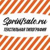 Текстильная типография SPRINTSALE.RU