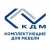 КДМ-Фурнитура