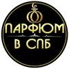 Парфюмерия в Санкт-Петербурге парфюм в СПб духи