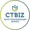 Центр трансформации Бизнеса CTBIZ