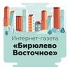 """Районная газета """"Бирюлево Восточное"""""""