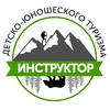 Школа инструкторов детско-юношеского туризма