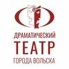 Драматический театр города Вольска