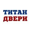 Входные Стальные Двери ТИТАН г.Йошкар-Ола