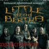 *LITTLE DEAD BERTHA* Symphonic melodic death