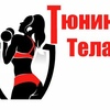 Тюнинг Тела | Новоалтайск