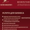 Актив-Консалтинг(бухгалтерские услуги в Вологде)