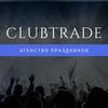 Организация праздников - Clubtrade