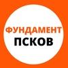 Фундамент Псков и область. С гарантией 10 лет!