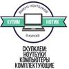 Выкуп ноутбуков в Курске | Быстро и дорого