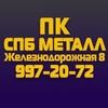 ПК-СПБ МЕТАЛЛ - производство металлоконструкций
