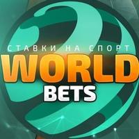 Договорные матчи | World Bets | Ставки