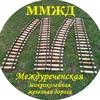 ММЖД - Междуреченская микроколейка
