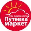 Путевка Маркет Чебоксары