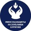 Министерство социальной защиты населения Бурятии