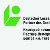 Deutscher Lesesaal -Немецкий читальный зал Пермь
