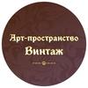 Арт- пространство ВИНТАЖ. Нижневартовск