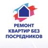 Ремонт квартир в Новосибирске | без посредников