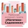 """Районная газета """"Нагатино-Садовники"""""""