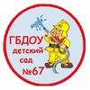 ГБДОУ детский сад №67 Красногвардейского района