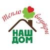 Лагерь «Наш Дом»