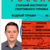 Denis Trineev