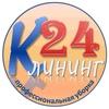 КЛИНИНГ-24